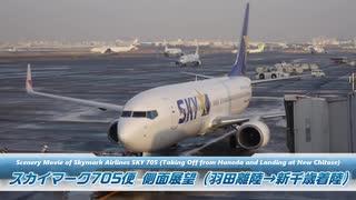 スカイマーク 705便 側面展望(羽田離陸→新千歳着陸)