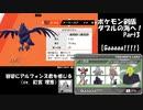 ポケモン剣盾 ダブルの海へ!_Part3【Gaaaaa!!!!】