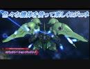 【Gジェネレーションジェネシス】色々な機体を使って楽しくGジェネ Part63(3/3)