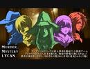 【マーダーミステリー/VTuber】LYCAN1stプレイ【旅人視点/緩音ヒグ視点配信】