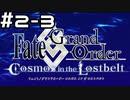 【実況】落ちこぼれ魔術師と7つの異聞帯【Fate/GrandOrder】2日目 part3