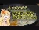 【1分弱料理祭】郷土料理・うまかっちゃん調理0:59【弦巻マキ】