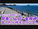 【第二回自転車動画祭】関東~仙台~竜飛岬まったりサイクリング!【ミニベロ】【ロングライド】