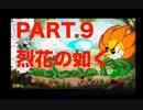 【CUPHEAD】Re;ゼロから始めまくる最初の島の終わり:烈花の如く PART.9