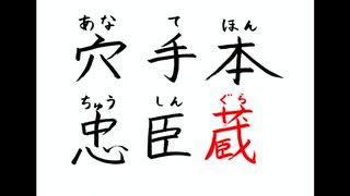 ゴウライファイト新撮影編#1「穴手本忠臣蔵」