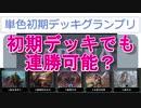 MTGアリーナ 単色初期デッキグランプリ【3、4戦目】