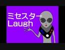 【重音テト】ミセスターLaugh【オリジナル曲】