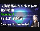 【Oxygen Not Included】人海戦術あかりちゃんの生存戦略 シーズン1 Part.21 最終回