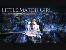 【アイマスRemix】Little Match Girl -Vibes Dance Music Rearrenge- 【#灯火のンジ】