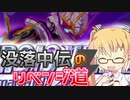 【beatmania ⅡDX】没落中伝のリベンジ道 Re:1【HEROIC VERSE】