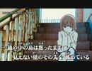 【ニコカラ】鳥かごの夢に君は語る  / 志茉 理寿 { on vocal }