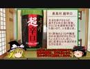 【ゆっくり】ほろ酔い霊夢がお酒を紹介Part31(長良川 超辛口)