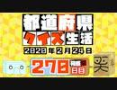 【箱盛】都道府県クイズ生活(270日目)2020年2月24日