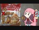 【1分弱料理祭】袋詰で炊き込みご飯 【おでんパック】
