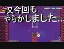 【スーパーマリオメーカー2】 【悲報】はっくんタイムアタックの後のチャレンジで又してもやらかす……