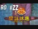 Sノビ限界突破まで【RO #22】閑話休題(の間違った使い方)【女性実況】