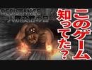 【RESISTANCE〜人類没落の日〜】隠れ神ゲーをマルチでやったらカオスすぎたwww前編