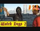 【Watch Dogs 2】最大の敵はクレーン【#28】