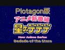 アニメ新番組・星のデデデ【Plotagon版】