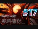 【ホラー】ビビリとゲラの影廊 絶叫実況 #17
