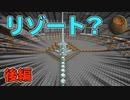 #75【Minecraft】地下に秘密計画 シグエス島に潜入 後編 CBW アンディマイクラ (Minecraft JE 1.14.4)