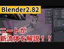 Blender2.82新流体システムの解説【3Dニート】