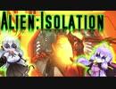 【Alien:Isolation】紲星あかりは結月ゆかりをビビらせ倒したい【Voiceroid実況】 その1