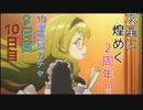【プリコネ】双星に煌めく2周年!!10連無料ガチャ【9日目と10日目】