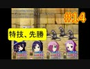 sakiquest3 #14:咲RPGを「咲-saki-」好きが全国編の話をしながらゆっくり実況(初見プレイ)