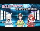 新クトゥルフ神話TRPG Vtuberセッション『仮想少女は眠らない』Part.3