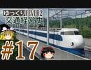 【Transport Fever 2】ゆっくり交通経営史 Part17