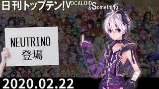 日刊トップテン!VOCALOID&something【日刊ぼかさん2020.02.22】