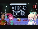【VOICEROID実況】当家のお嬢様は、いつも情緒不安定です。【Virgo Versus the Zodiac】