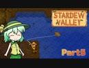 【ゆっくり実況】まったり牧場生活リターンズ#5【StardewValley】
