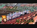 福工大城東の応援!!柏レイソル「ロレンソ」!!2019秋季高校野球福岡大会決勝!!