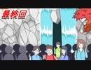 【脱出ゲーム】コミュ障の陰キャを助ける28話~最終話【シャイボーイ】