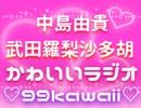 中島由貴・武田羅梨沙多胡のかわいいラジオ ♡99kawaii・アフタートーク付き♡【有料版/会員無料】