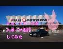 【ゆかり動画】FSWショートコースを走ってみた(2月特別号)【NDロードスター】