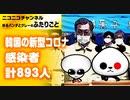 韓国の感染者計893人。ヤバイけど日本だってヤバイ・・・。