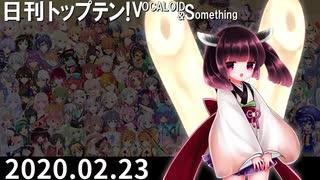 日刊トップテン!VOCALOID&something【日刊ぼかさん2020.02.23】