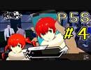 【P5S】購入を迷ってる方へ!!ペルソナ5スクランブルを全力でプレイしますpart4