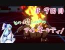 【ポケモン剣盾】その場しのぎのアカネッティ #9日目【ガラル統一】