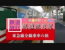 [ボイロ達が行く鉄道旅]東急線全線乗車の旅ED[鉄道PV]
