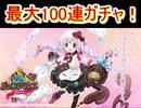 魔法少女まどか☆マギカ バレンタインガチャ2020 最大100連ガチャ