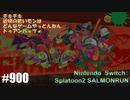 082 ゲームプレイ動画 #900 「スプラトゥーン2 サーモンラン」