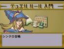 暗黒デュエリストになりたい侍の遊戯王 実況プレイ Part1.1