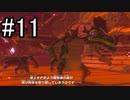 世界を冒険するべく「ゼルダの伝説 ブレスオブザワイルド」実況 part11