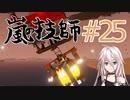 嵐の技師、IAちゃん_25【Stormworks】
