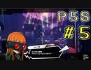 【P5S】購入を迷ってる方へ!!ペルソナ5スクランブルを全力でプレイしますpart5