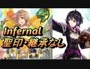 【FEH】絆英雄戦 マーク&マーク インファナル 最新版 配布のみ 聖印・継承なし
